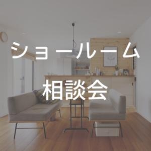 グッデイーホーム ショールーム相談会 TOTO タカラスタンダード