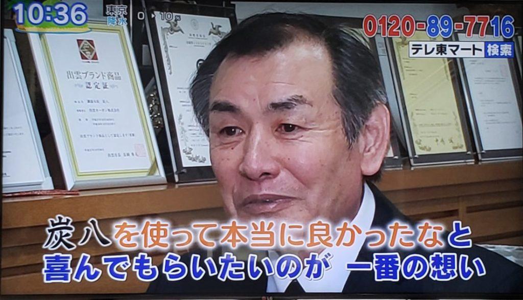 テレビ東京 炭八 出雲カーボン 石飛社長