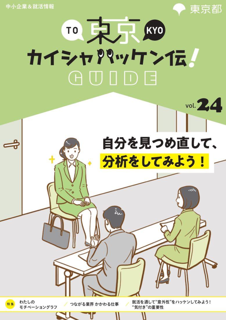 東京カイシャハッケン伝